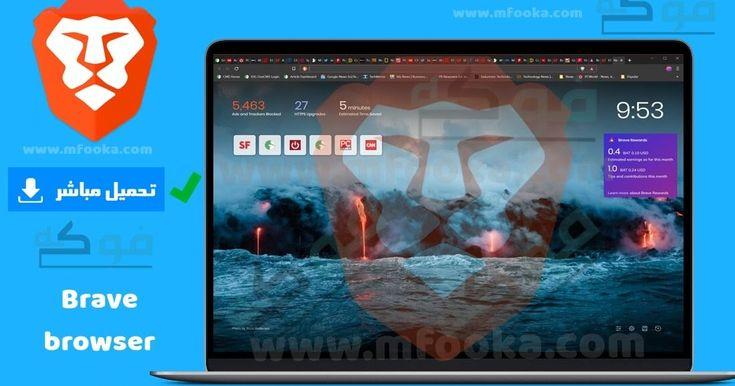تحميل متصفح بريف Brave Browser 2020 جديد سريع وآمن للكمبيوتر Screenshots Pandora Screenshot Desktop Screenshot