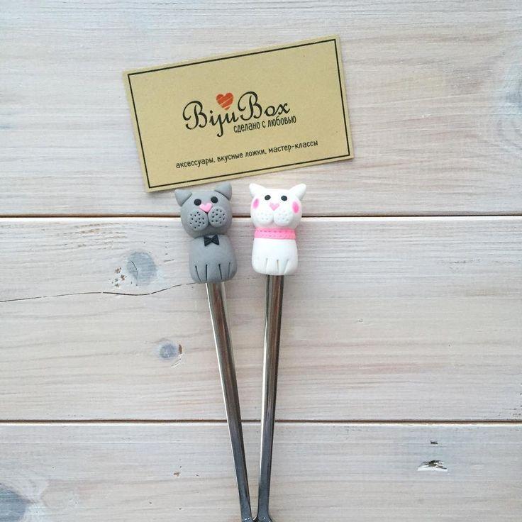 Всем доброе утро и хорошего дня! 🌷Вот такие милые котики у нас  получились: вилочка и столовая ложечка. Стоимость 900₽. Выполнен на заказ ✅ хотите такой же? Пишите 📲+79023712819 #сделанослюбовью #вкусныеложки #вкусныеложкисамара #кот #кошка #полимернаяглина #ручнаяработа #подарок #столовыеприборы #самара #новокуйбышевск #ложка_bijubox63