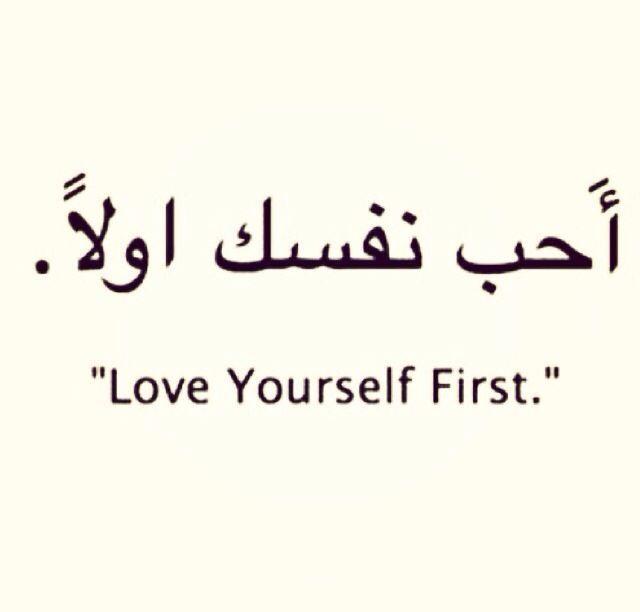 Love Yourself Tattoo Quotes Quotesgram: Die Besten 25+ Farsi Tattoo Ideen Auf Pinterest