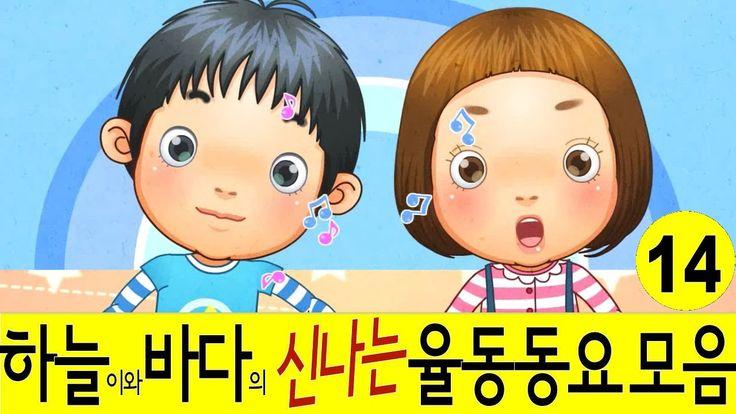 동요모음 14 - 우리 모두 다같이 외 50분 -  하늘이와 바다의 신나는 율동 동요  Korean Children Song
