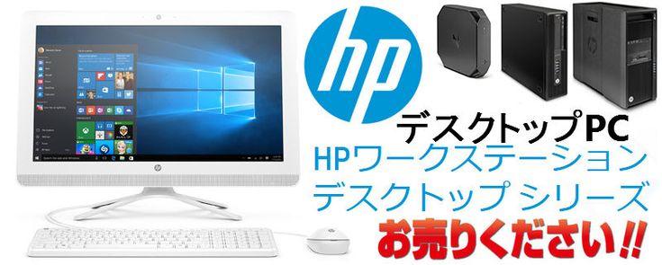 HP(ヒューレット・パッカード) デスクトップパソコン買取