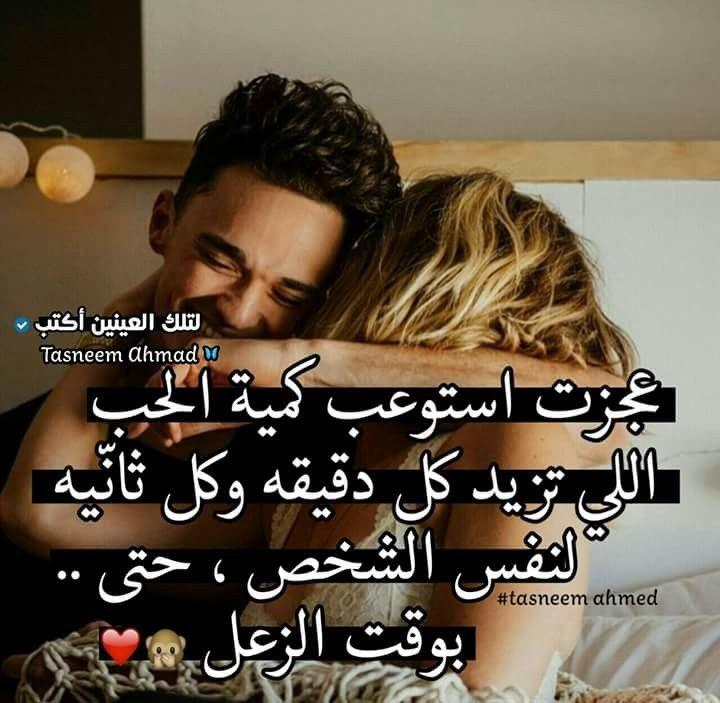 هيما حب عمري كله Love Words Romantic Words Arabic Love Quotes