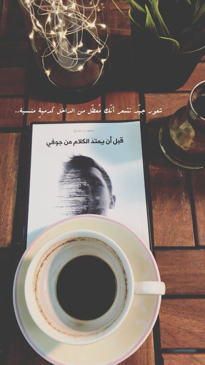 Pin By خوله On Arabic Books To Buy Book Worth Reading Books