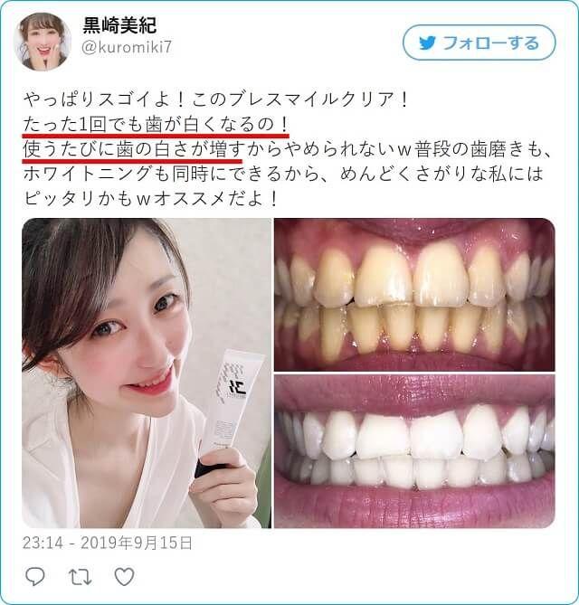 クリア ブレス 口コミ マイル ブレスマイルクリアの悪い口コミと効果を実際に使って徹底検証!