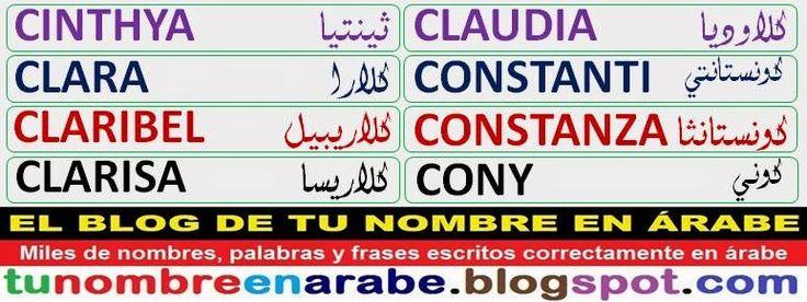 plantillas de nombre en arabe: Cinthya Clara Claribel Clarisa