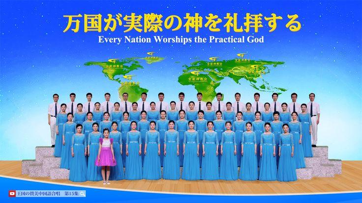 全能神教会王国の賛美中国語合唱 第15集