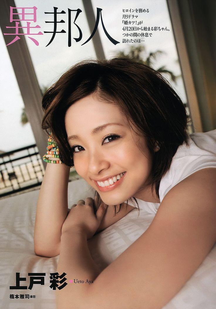 上戸彩「週刊プレイボーイ」2009/No.14 - fire a miracle
