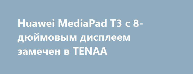 Huawei MediaPad T3 с 8-дюймовым дисплеем замечен в TENAA http://ilenta.com/news/tablet/news_14999.html  Планшет Huawei MediaPad T3 (номер модели KOB-L09) был сертифицирован китайским телекоммуникационным органом TENAA. ***
