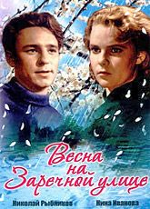 Весна на Заречной улице (Цветная версия) (1956)