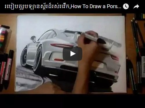 Beautifulplace4travel: របៀបគូរូបឡានស្ព័រដ៏រស់រវេីក,How To Draw a Porsche 911