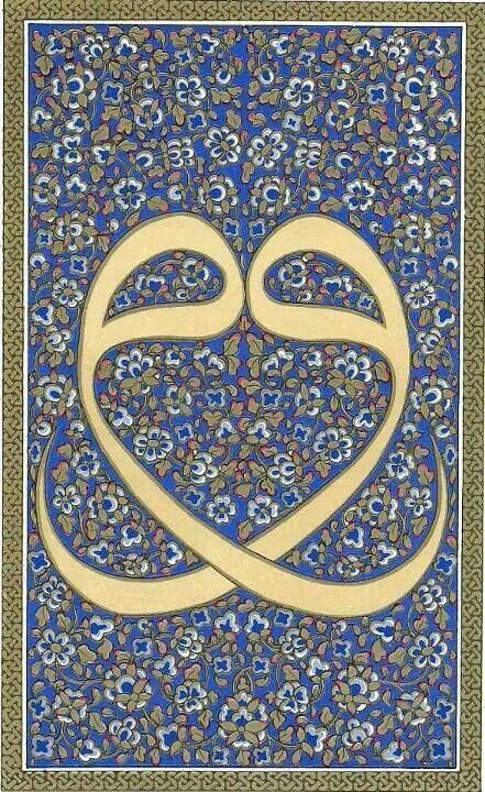 Waw ●•● arabic Calligraphy ●•●