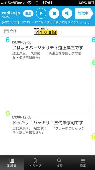 Top Free iPhone App #162: radiko.jp - radiko Co.,Ltd. by radiko Co.,Ltd. - 04/29/2014