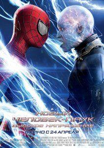 Новый Человек-паук: Высокое напряжение / The Amazing Spider-Man 2: Rise of Electro (2014)