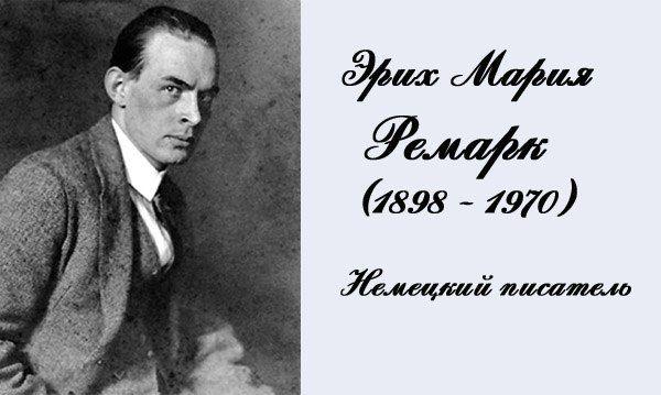 22 июня 1898 года родился всемирно известный немецкий писатель — ЭРИХ МАРИЯ РЕМАРК
