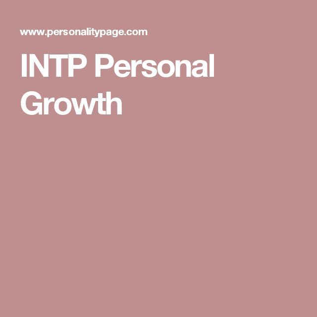 INTP Personal Growth