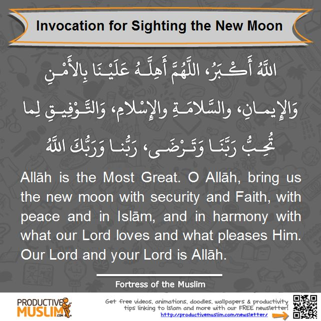 In preparation for a productive month of Sha'baan!  [For the invocation, say 'Aameen' (which means, 'O Allāh! Accept our invocation') from the bottom of your heart!]