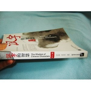 The Wisdom of Chinese Characters (English Edition) $24.89