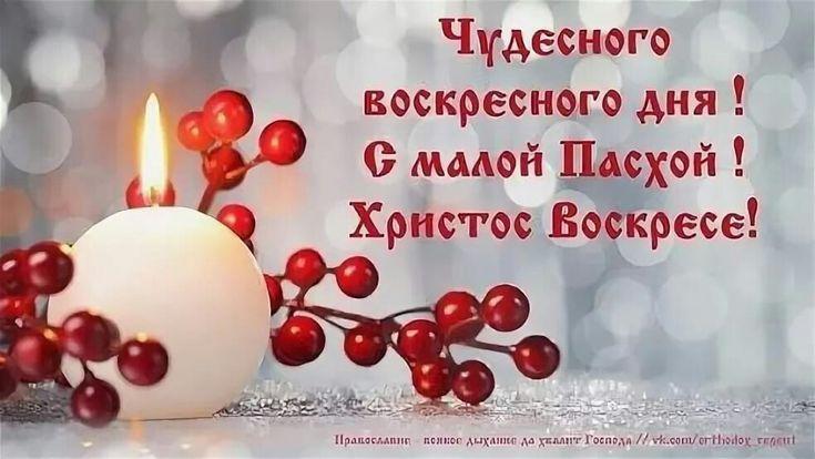 Воскресное утро открытки православные