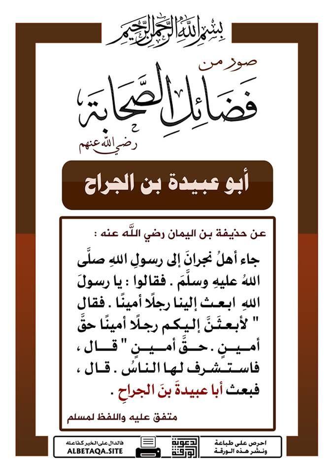 فضائل الصحابة رضي الله عنهم ابو عبيدة بن الجراح Learn Islam Quran Quotes Verses Peace Be Upon Him