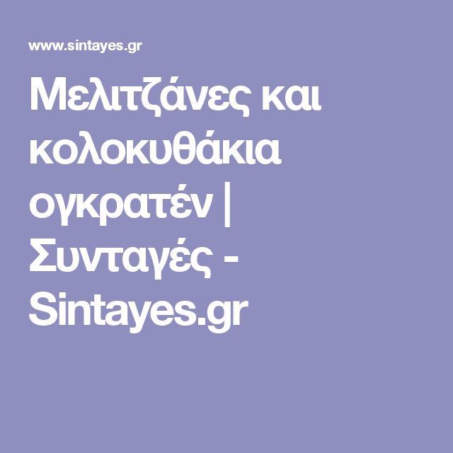 Μελιτζάνες και κολοκυθάκια ογκρατέν   Συνταγές - Sintayes.gr