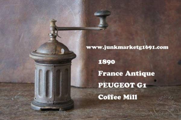 フランスアンティーク 初期型 プジョーコーヒーミル