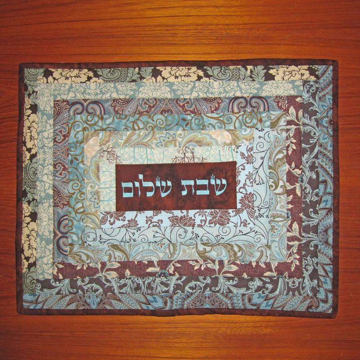 Judaic Fancywork Jewish Shabbat Shalom Challah Cover Browns and Aquas by MrsStitchesDesigns on Etsy