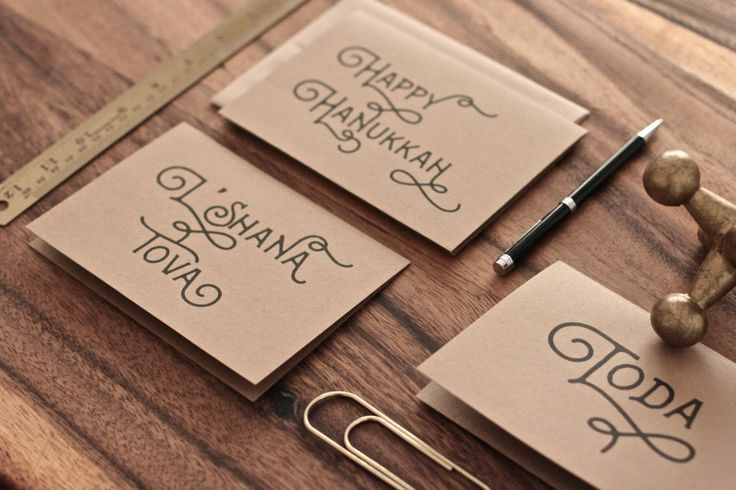 Brown bag greeting cards for Jewish occasions.