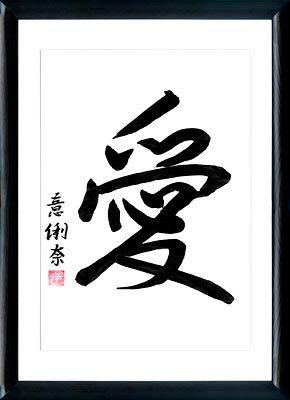 La calligraphie japonaise. Kanji. Amour