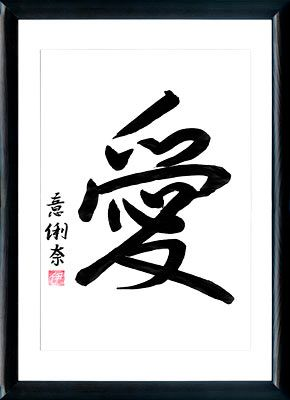 Symboles chinois pour baiser