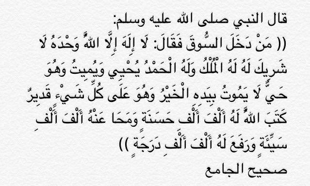 دعاء دخول السوق Islamic Quotes Arabic Quotes Quotes