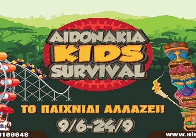 Κερδίστε ημερήσια βραχιολάκια για τα Aidonakia Kids Survival