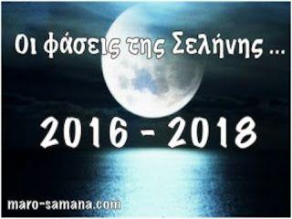 Η ΛΙΣΤΑ ΜΟΥ: Οι φάσεις της Σελήνης !