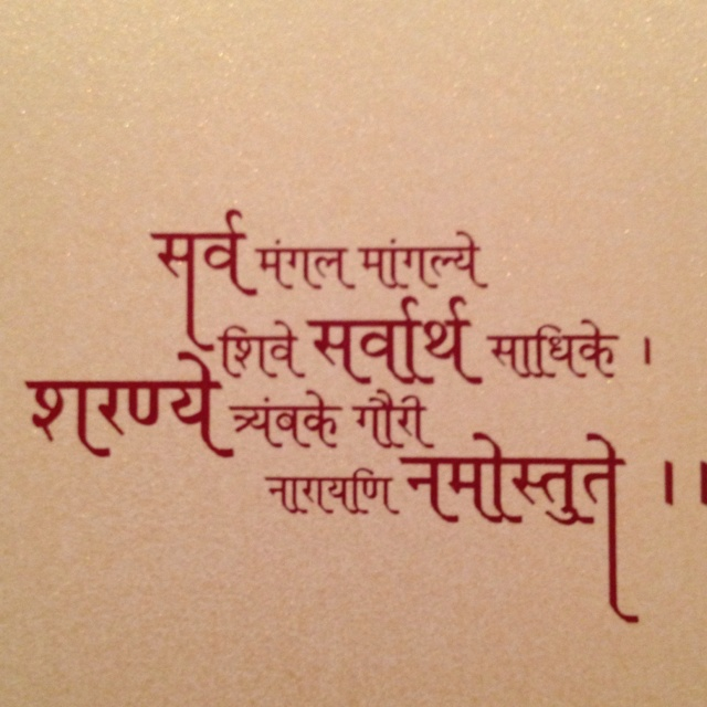Sanskrit blessing for all beings in devanagari writing