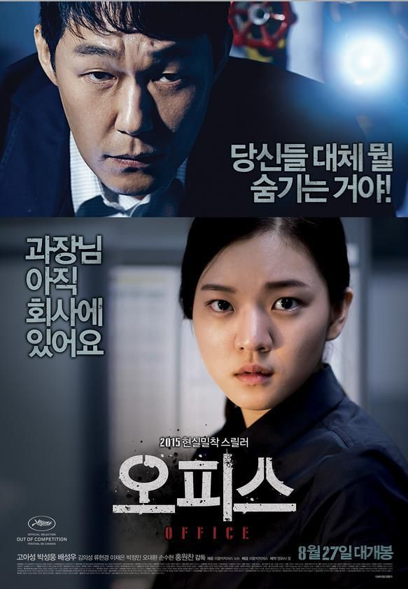 Poster for thriller Office with Park Sung Woong and Ko Ah Sung.