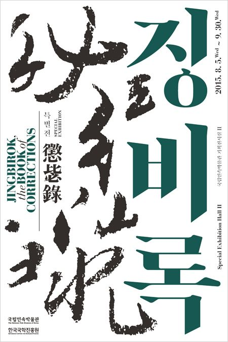 징비록 전시 포스터