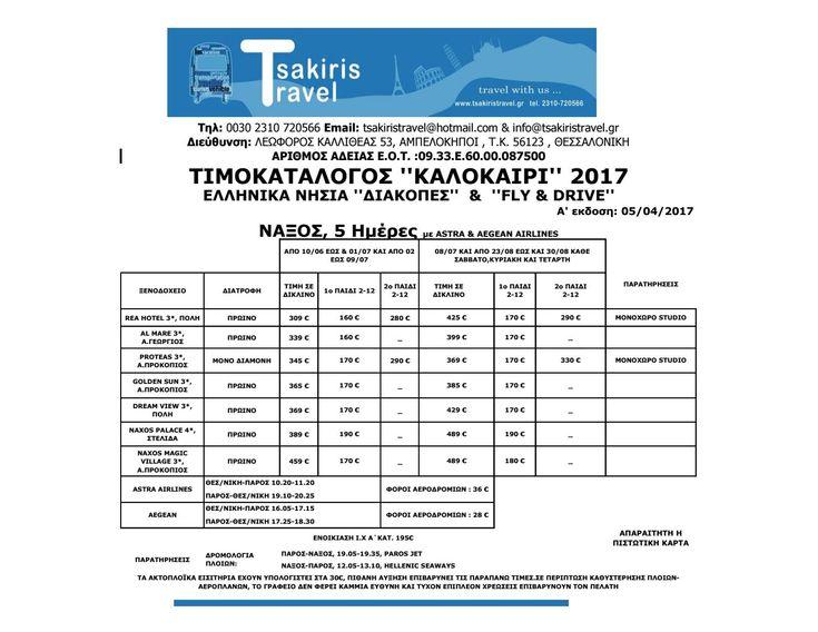 Διακοπές Νάξος Καλοκαίρι 2017 από Θεσσαλονικη