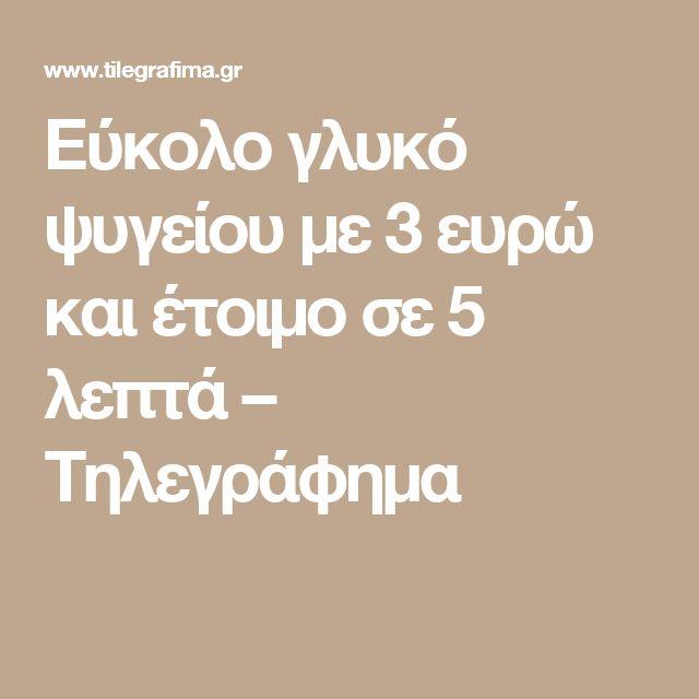 Εύκολο γλυκό ψυγείου με 3 ευρώ και έτοιμο σε 5 λεπτά – Τηλεγράφημα