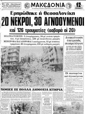 ΕΛΛΗΝΙΚΗ ΔΡΑΣΗ: Θεσσαλονίκη: Τριάντα εννιά χρόνια μετά τον φονικό ...
