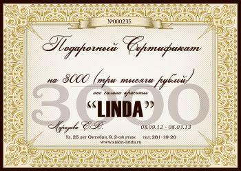 Подарочные сертификаты - номинальные карты