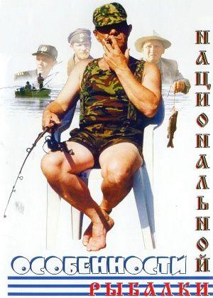 """Особенности национальной рыбалки (1998) DVDRip  Вновь старая команда """"бывалых"""" охотников собирается. Все как всегда за исключением цели их отдыха — это рыбалка. Всё серьёзно: баркас, 16 коробок водки и конечно же во главе генерал. В пути Кузьмич несколько подуставший засыпает и баркас заходит несколько дальше чем находятся владения Кузьмича, а именно в Финляндию..."""