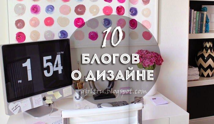 10 блогов о дизайне