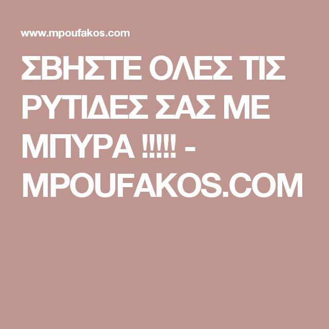 ΣΒΗΣΤΕ ΟΛΕΣ ΤΙΣ ΡΥΤΙΔΕΣ ΣΑΣ ΜΕ ΜΠΥΡΑ !!!!! - MPOUFAKOS.COM
