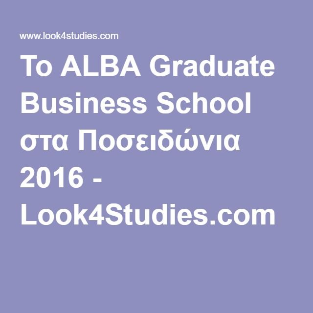 Το ΑLBA Graduate Business School στα Ποσειδώνια 2016 - Look4Studies.com