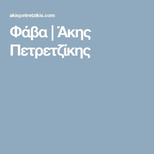 Φάβα | Άκης Πετρετζίκης