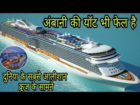 अबन क यट भ फल ह दनय क सबस आलशन करज क समन | Best Cruise Ship 2017 in the World - Download This Video   Great Video. Watch Till the End. Don't Forget To Like & Share अबन क यट भ फल ह दनय क सबस आलशन करज क समन | Best Cruise Ship 2017 in the World Princess Cruises has been named the Best Cruise Line of 2017. The company took home the top spot at this year's Cruise International Awards  after being voted as the winner by cruise holiday enthusiasts from around the world. It marked another exciting…