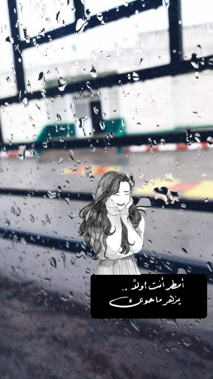 مطر Rain Instagram Story Instagram Anime