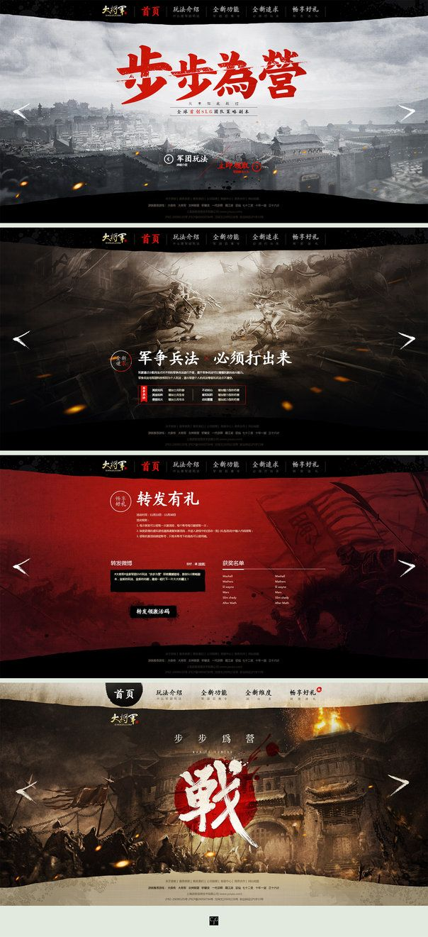 Great General-Step by Step by onejian (deviantArt) Martial arts website design.