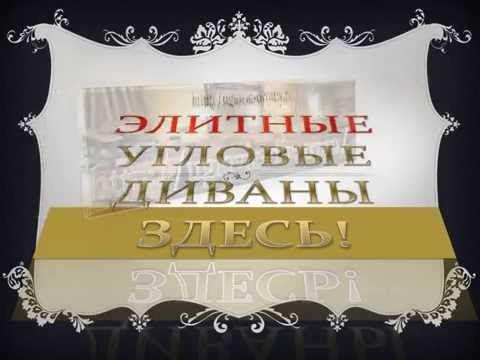 КУПИТЬ НЕДОРОГОЙ УГЛОВОЙ ДИВАН В МОСКВЕ