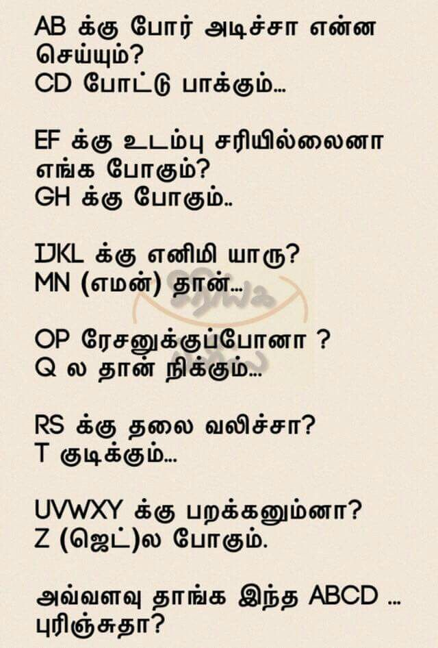 Pin by Chitra on Tamil luv!! | Pinterest | Quotes, Picture