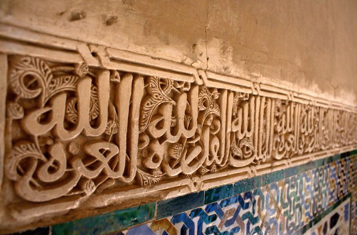 Exploring the Moorish Architecture at the Alhambra